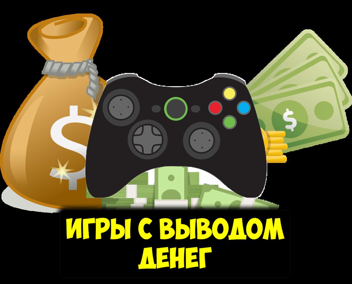 игры с деньгами картинки того