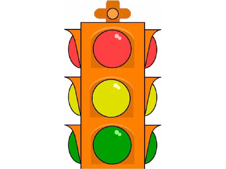 Картинка цветная светофор