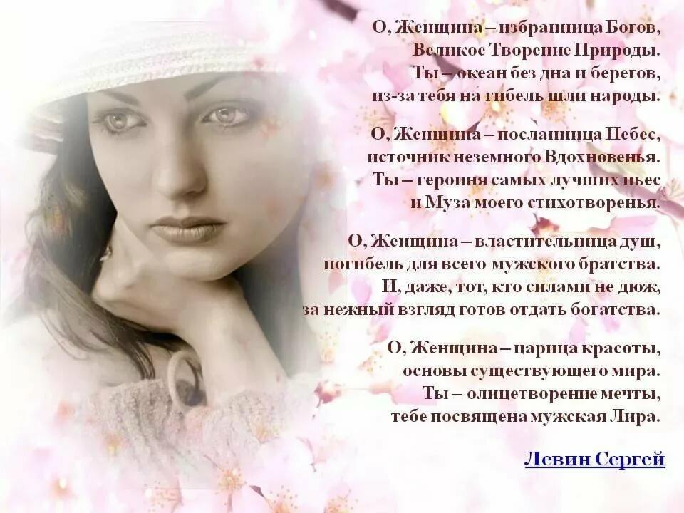 Лучшие стихи о женщине