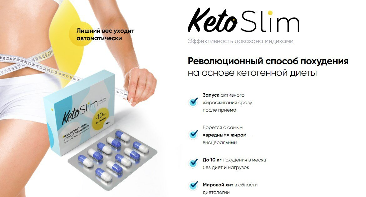 Keto Slim для похудения в Челябинске