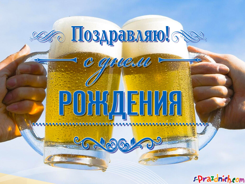 окружают нас поздравления друга с днем рождения прикольные алкоголь дно