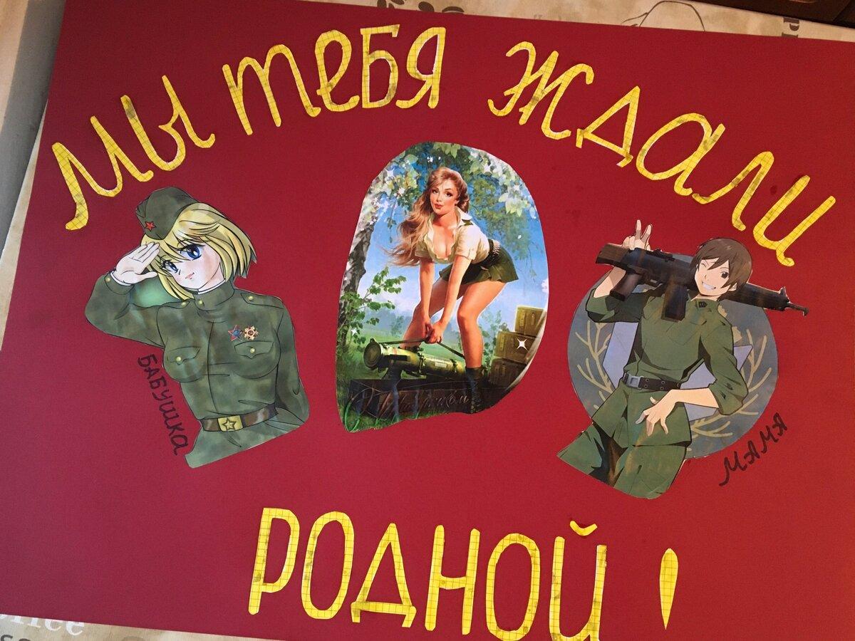 Картинки плакаты для встречи дембелей