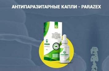 Антипаразитарные капли Parazex в Омске