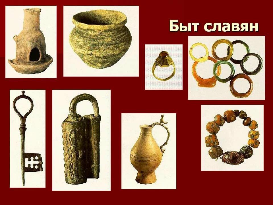 Предметы труда и быта древних славян их назначение в картинках кажутся ужасно