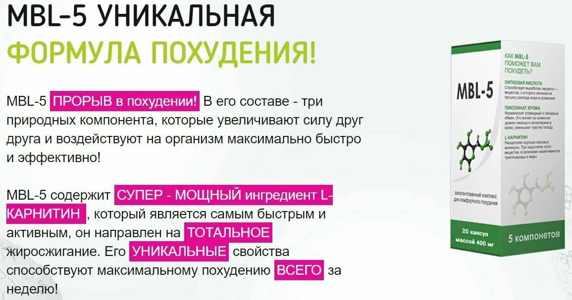 MBL-5 для похудения в Иваново