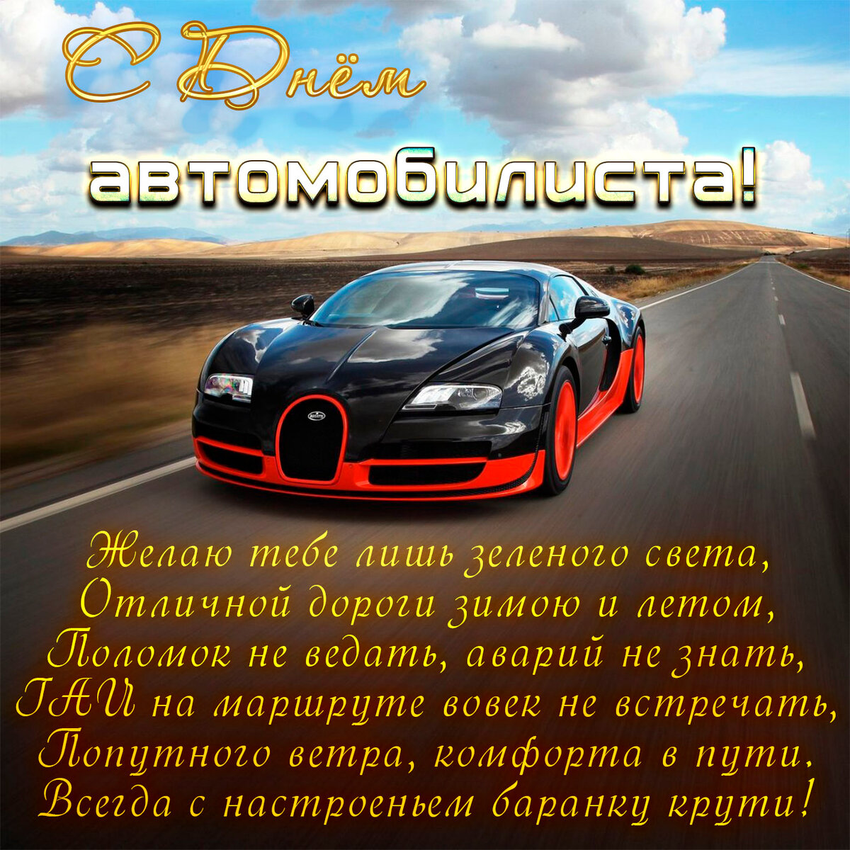 Прикольное поздравление в стихах к дню автомобилиста