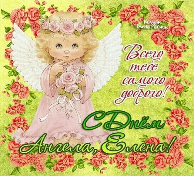 Красивые открытки с днем елены святой