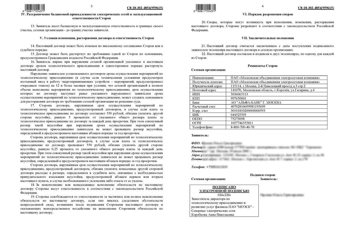 """Договор """"Об осуществлении технологического присоединения к электрическим сетям"""" 1-2"""
