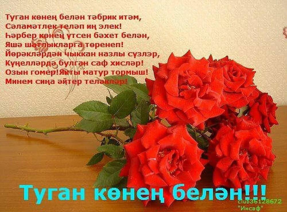 Поздравление с днем рождения сестре от сестры на татарском