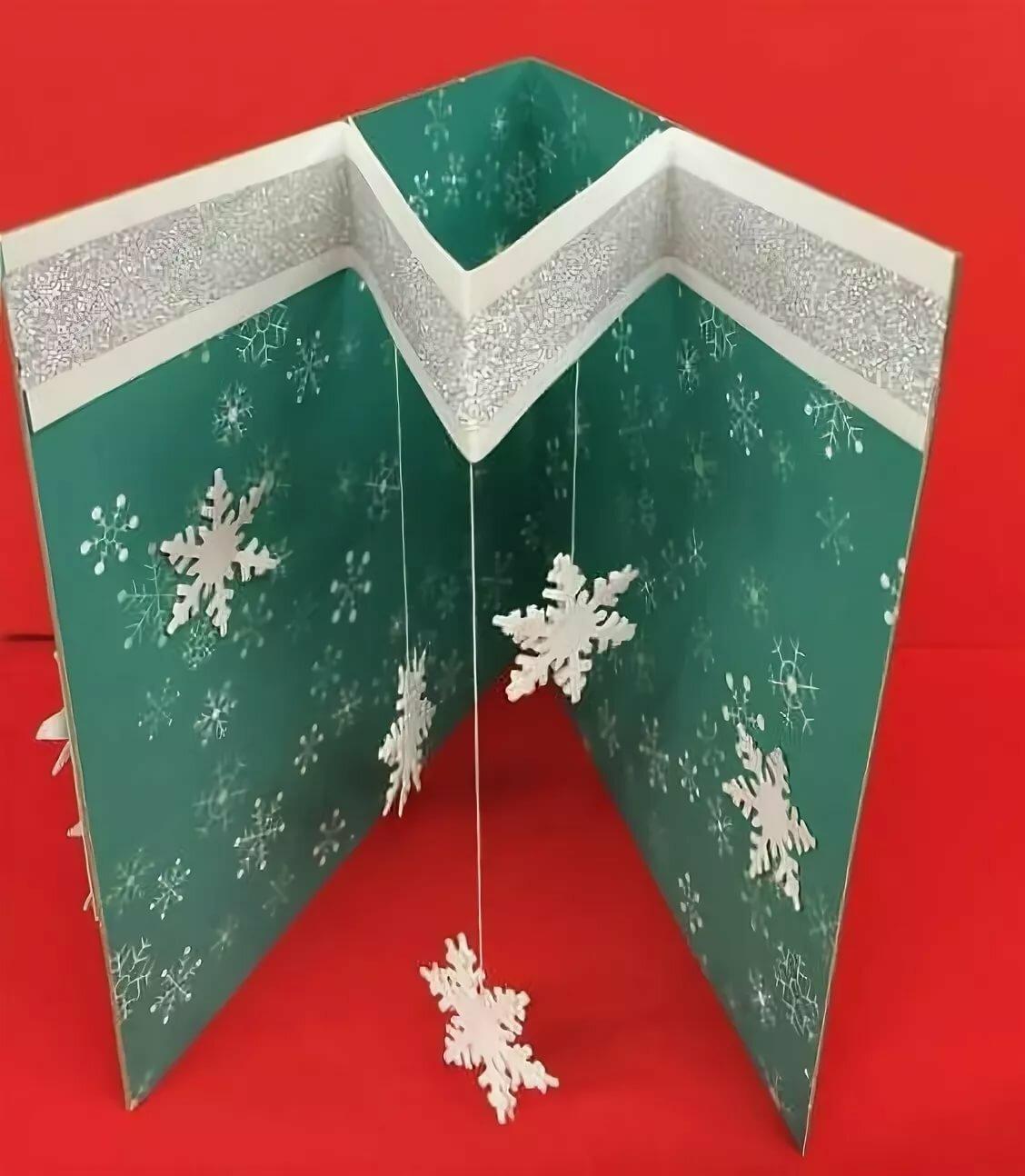 спорах объемная открытка на новый год пошаговая поймете