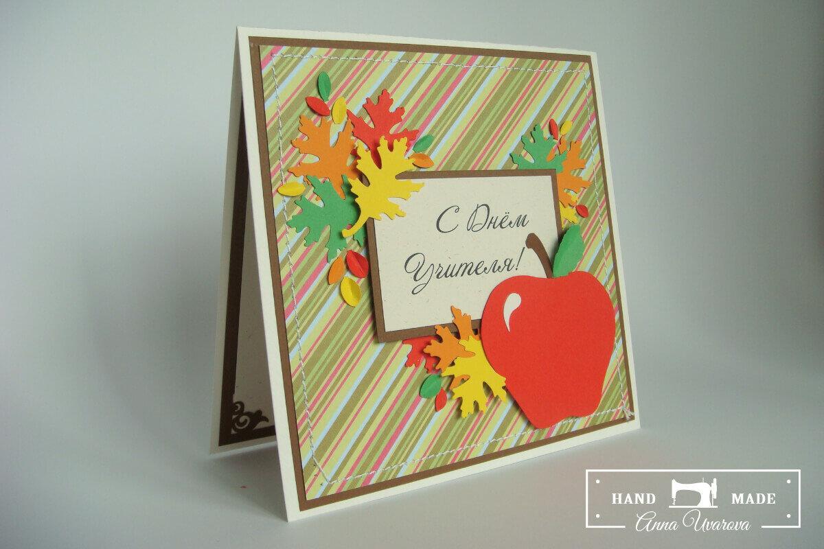 Оригинальные открытки ко дню учителя своими руками