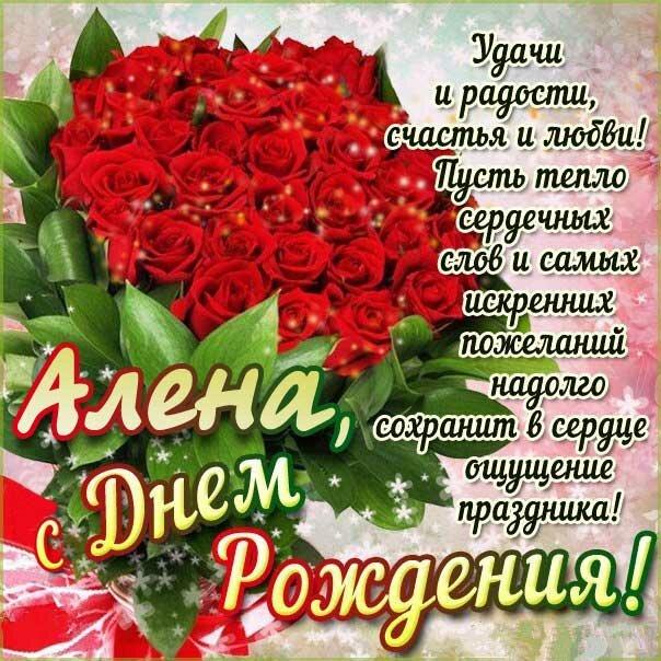 С днем рождения аленка поздравления прикольное