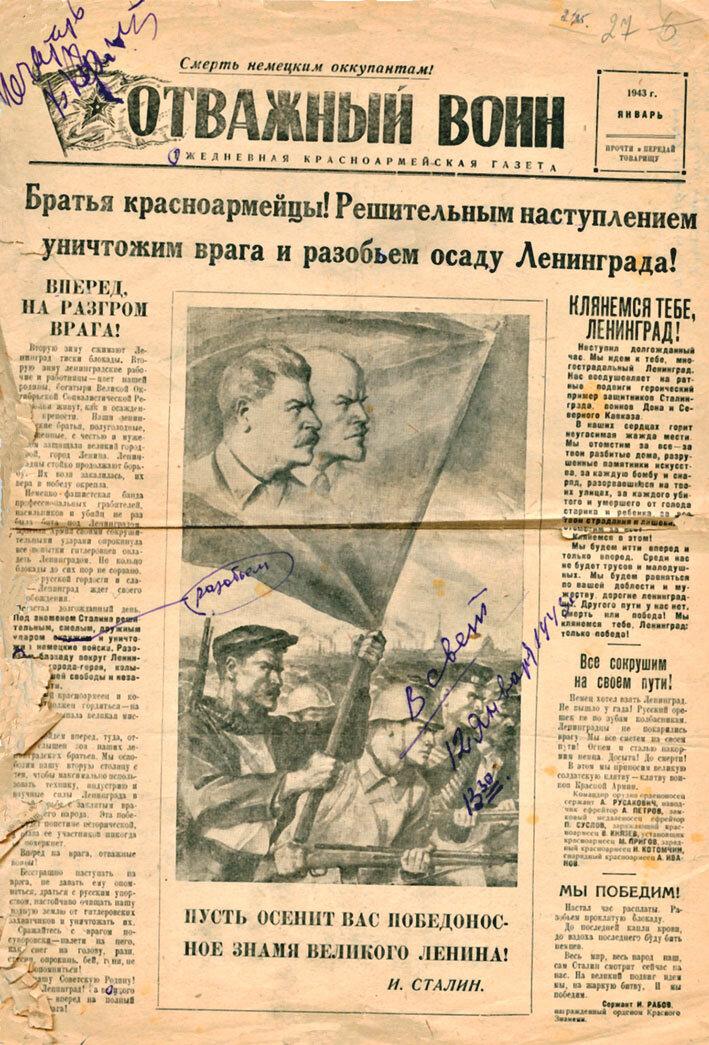 Картинка газета военная