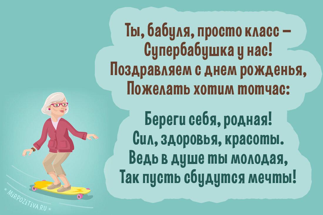 Поздравление бабушке в прозе короткое