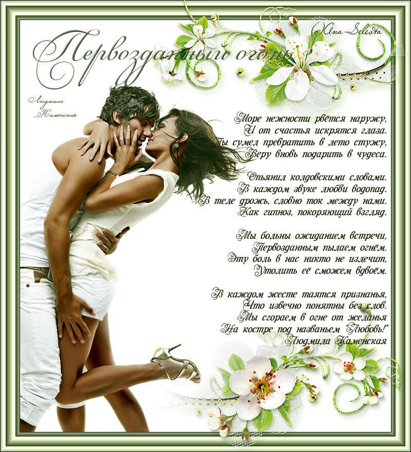 Открытка стихи любовь