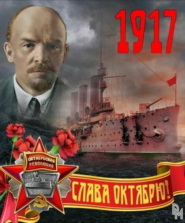 Поздравление великая октябрьская революция
