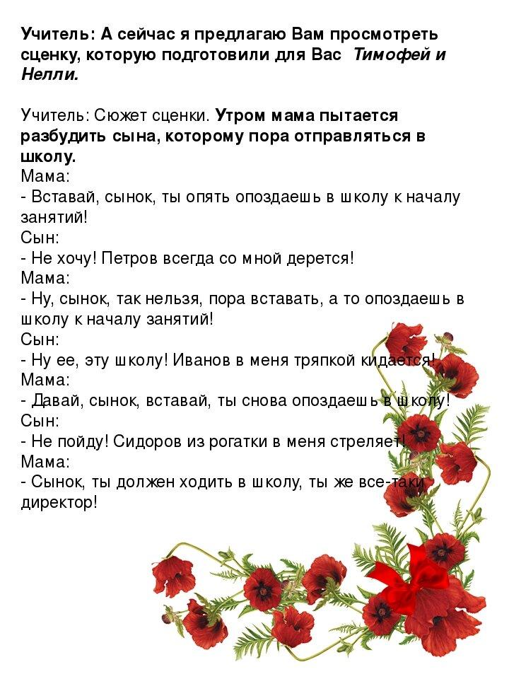 Сценарий поздравления к дню матери