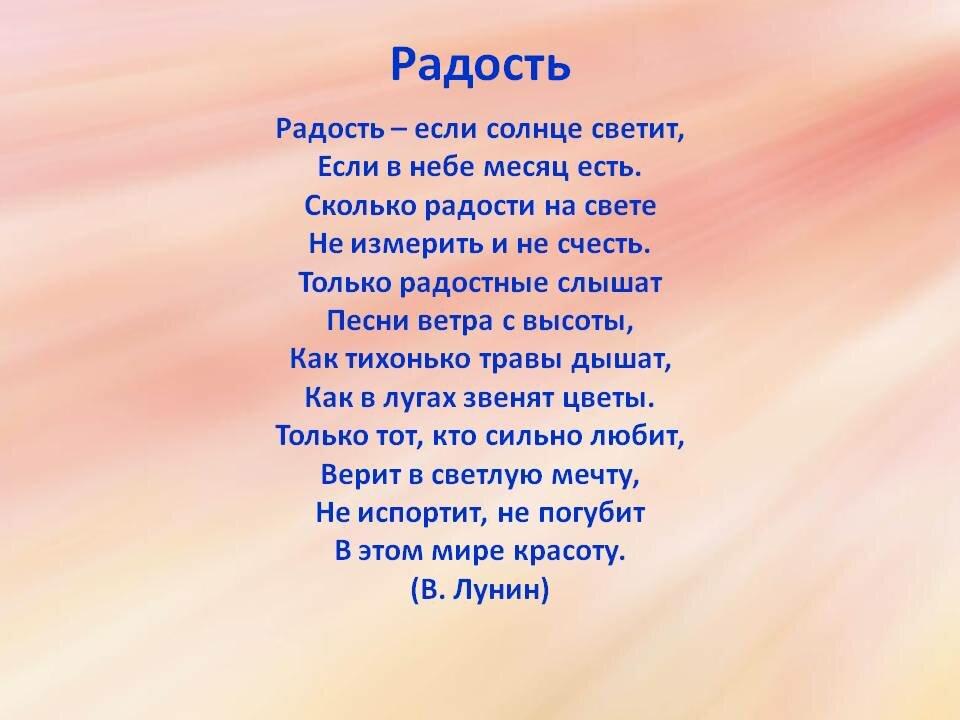 стихи про радость короткие нужен капельник для
