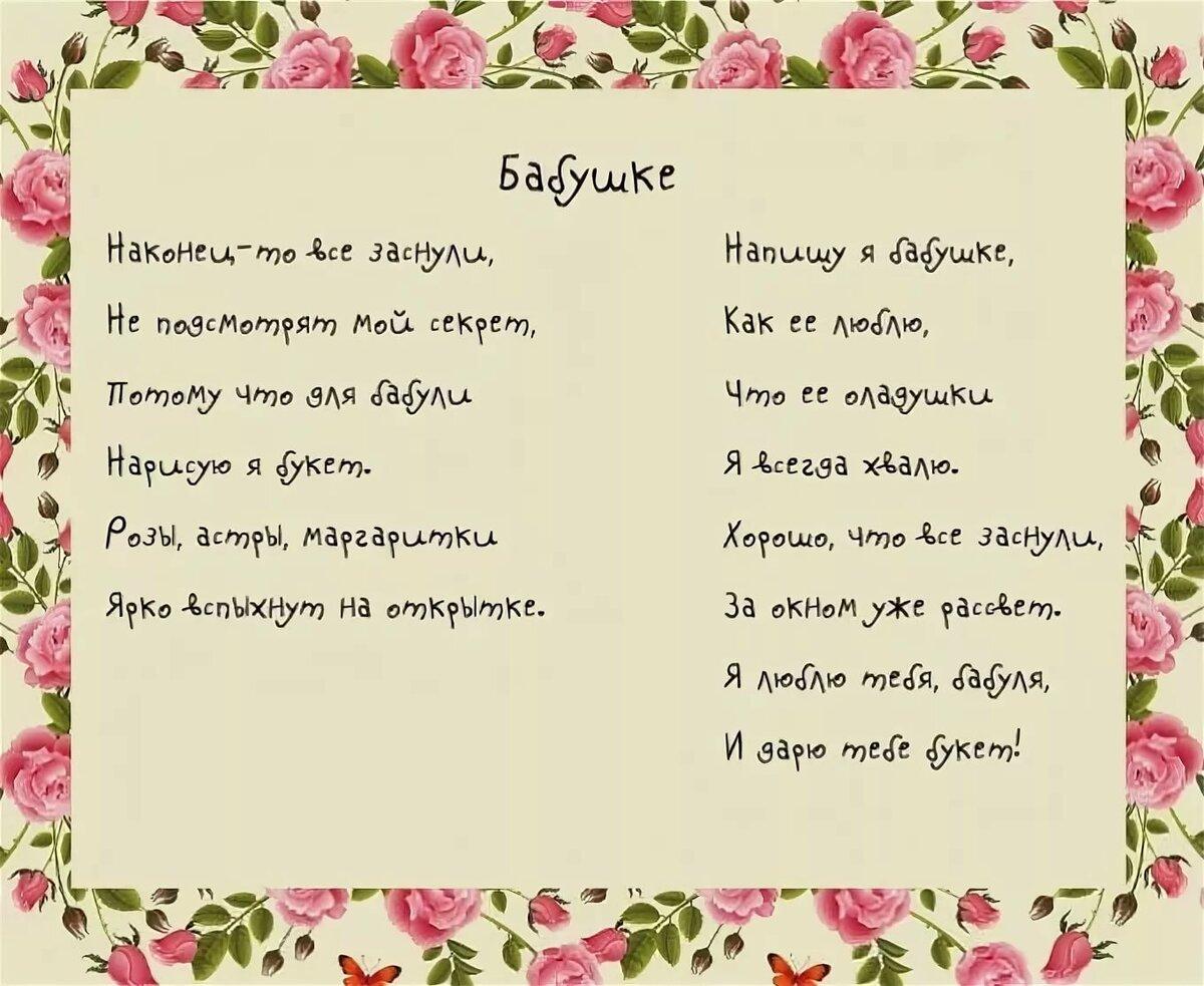 Большие трогательные стихи про бабушку