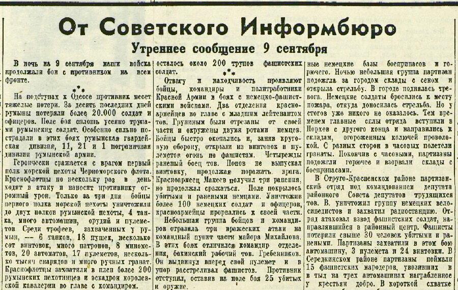 «Красная звезда», 10 сентября 1941 года