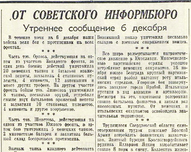 «Красная звезда», 7 декабря 1941 года