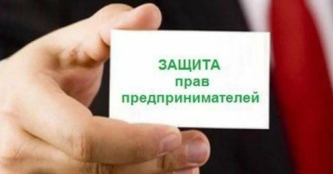 Картинка защита прав предпринимателей
