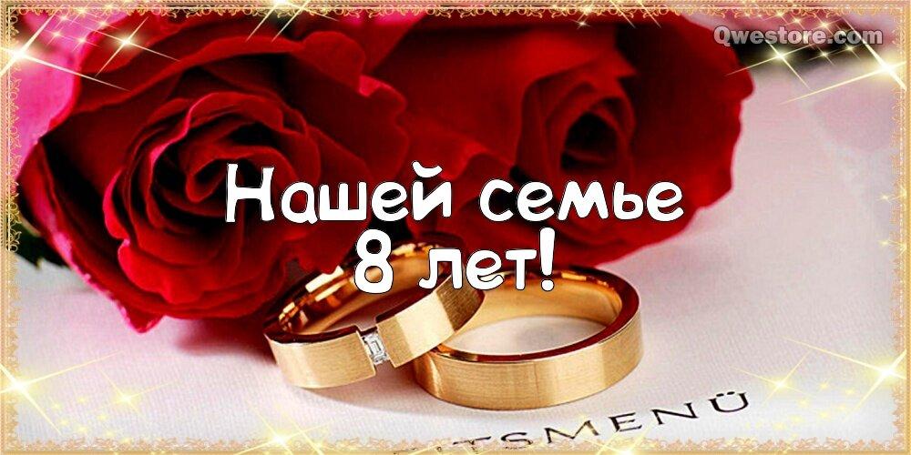 Годовщины мужу свадьбы 8 лет поздравления