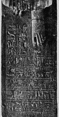 Е. С. Богословский - Статуэтка дворцового служителя времени Тутанхамуна (Статуэтка из Лувра, № I 852)