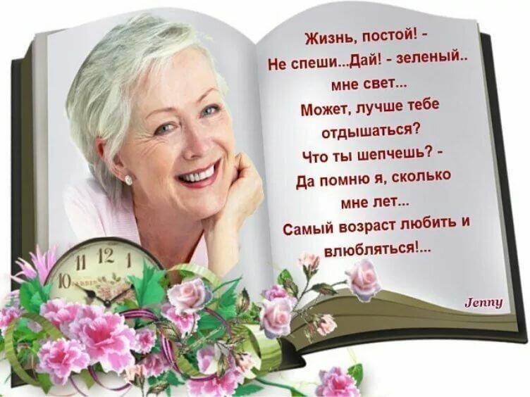 Открытка для женщин в возрасте