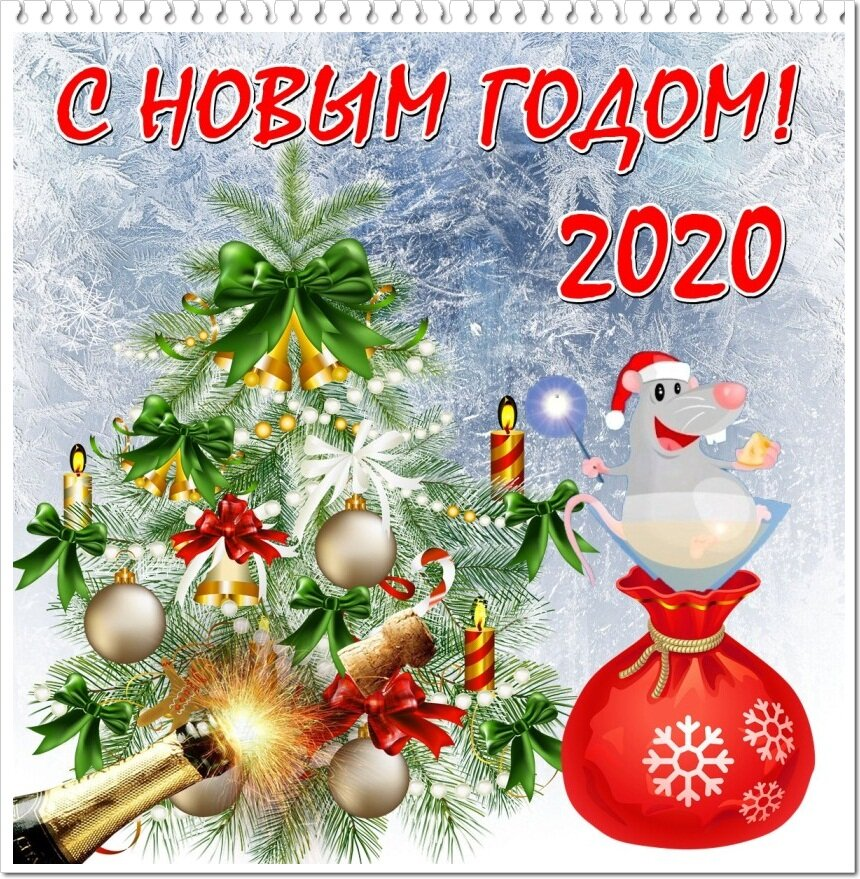 Открытки с Новым годом Крысы 2020
