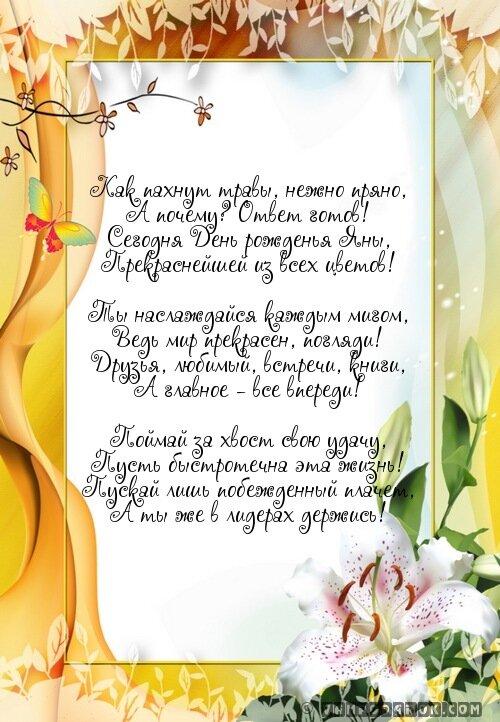 стих поздравление с днем рождения яне сауны маленькими лолли