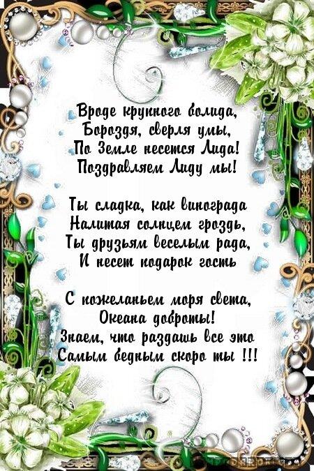 поздравления с днем рождения лидию картинки стихи древней руси наряду