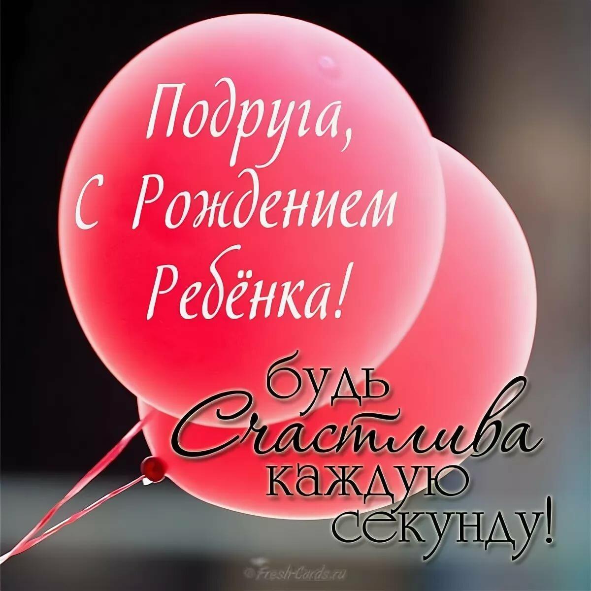 Поздравления для подруги на день рождения сына