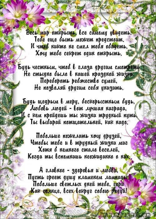 Поздравления с днем рождения крестнице 35 лет в стихах красивые