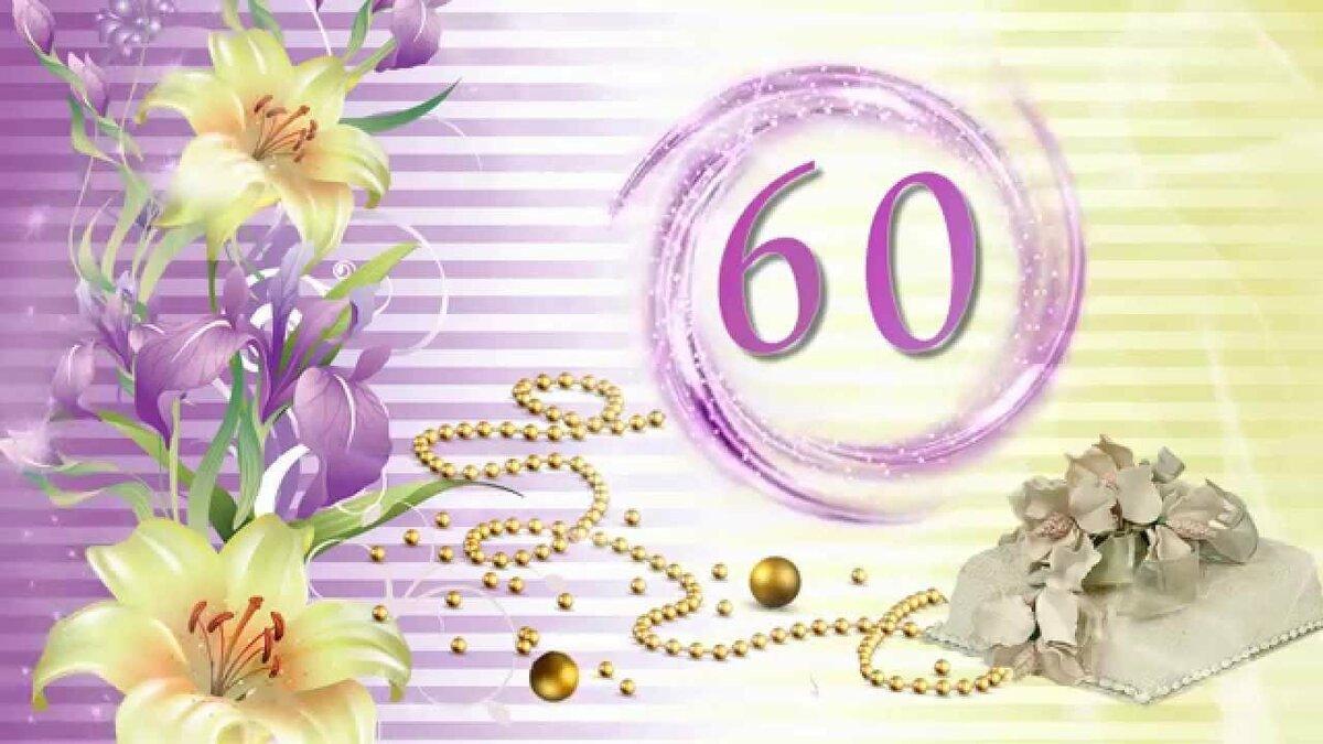 Юбилей татьяне 60 лет сценарии восхищался