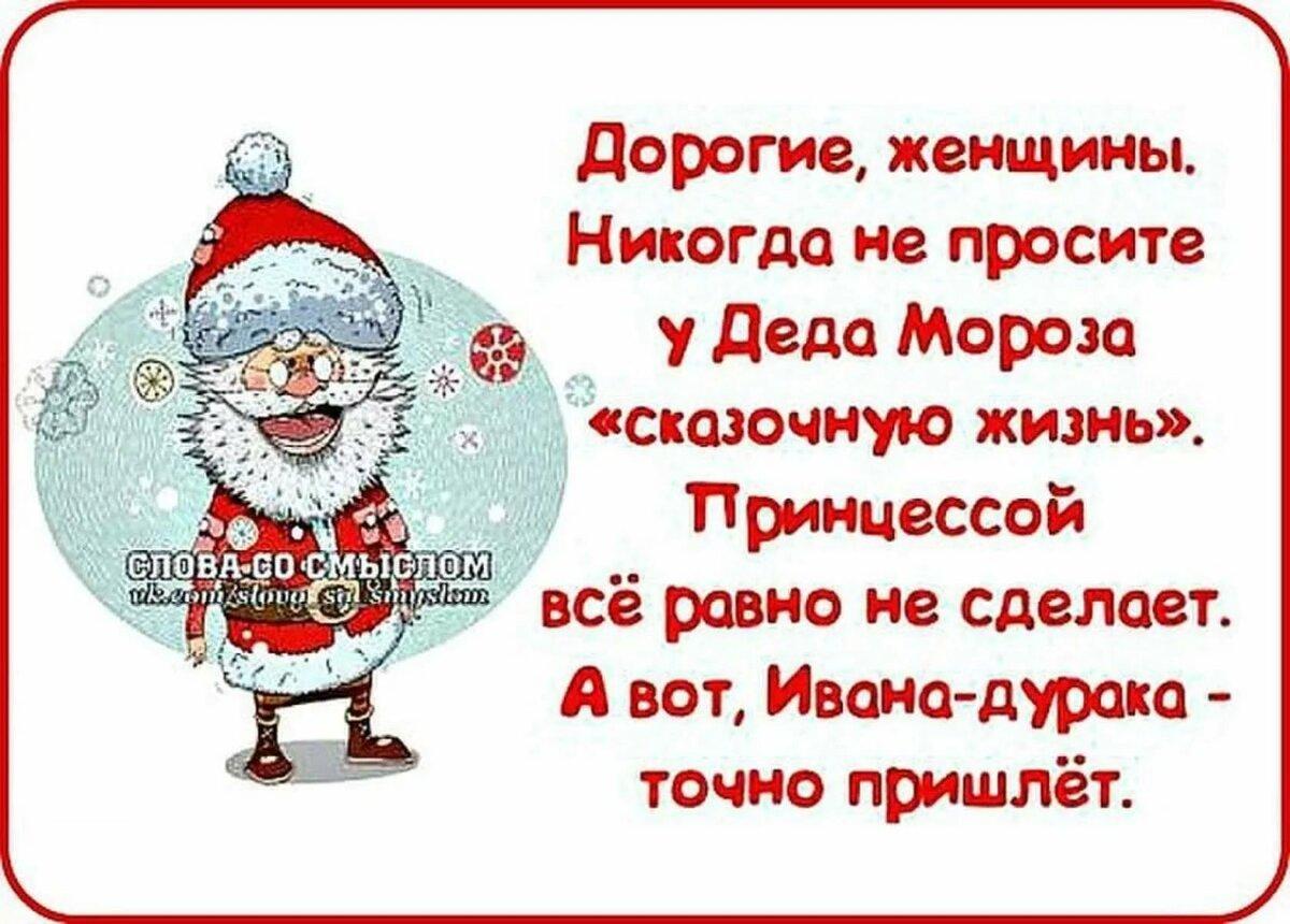 Картинки статусы на новый год