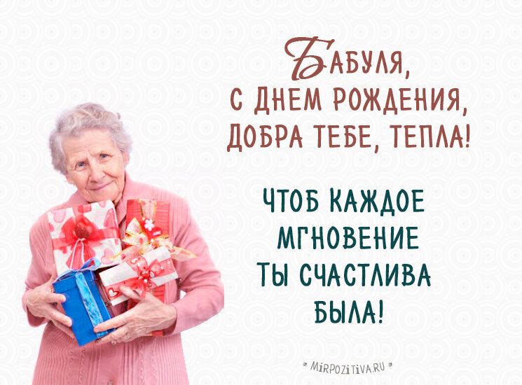 Поздравление внуком бабушку с юбилеем