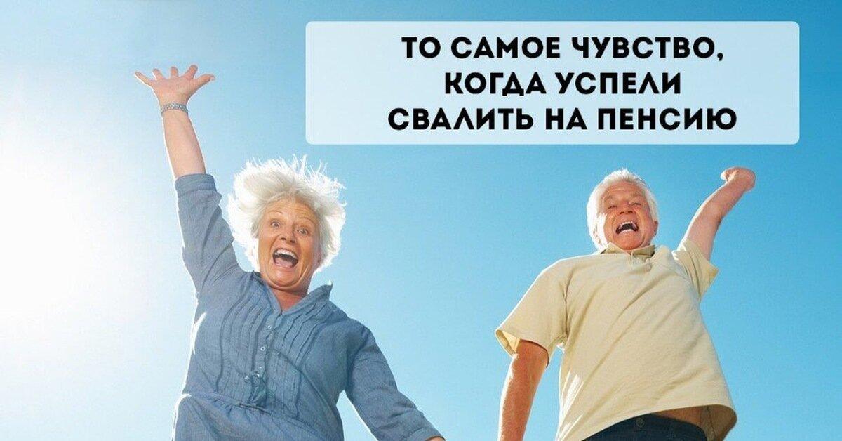 Веселые картинки с выходом на пенсию