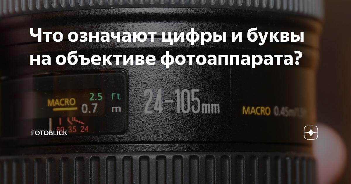 значение цифр на объективе фотоаппарата место