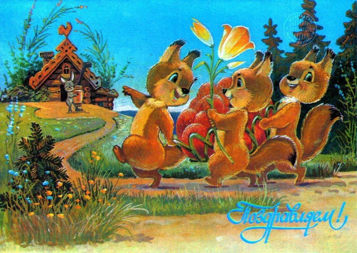 Советские открытки животные