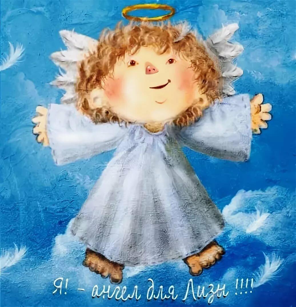 этого веселые картинки с днем ангела україна