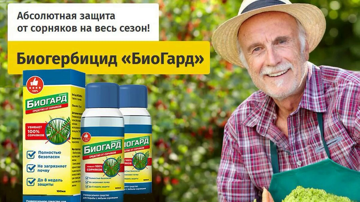 БиоГард защита от сорняков в Санкт-Петербурге