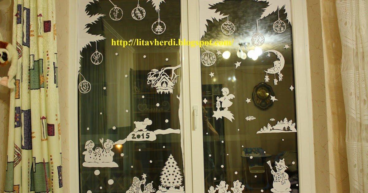 Картинки украшенных окон из бумаги