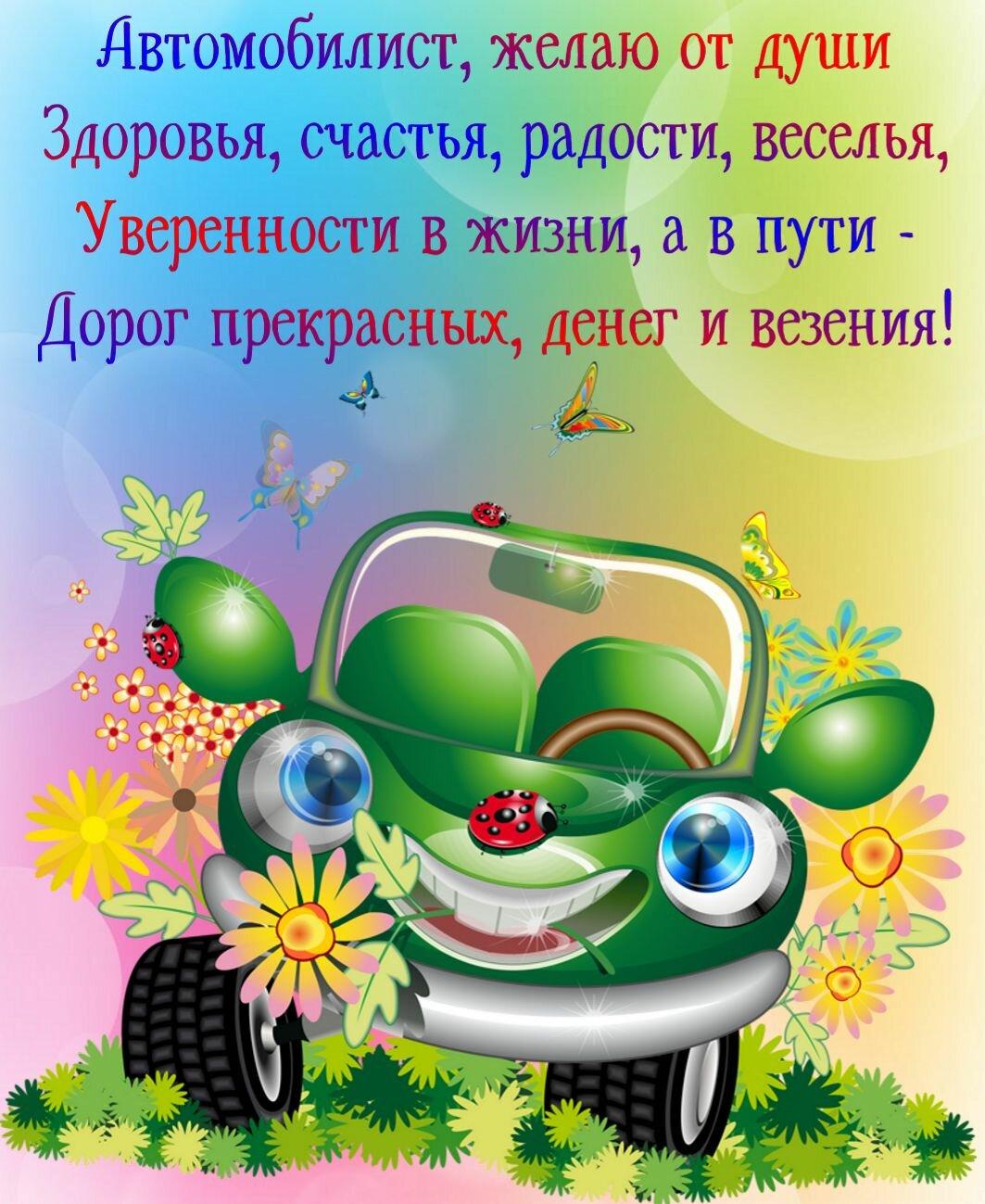 Поздравления день водителя краткое
