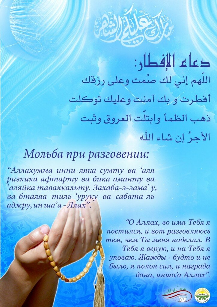 Исламские поздравление стихи