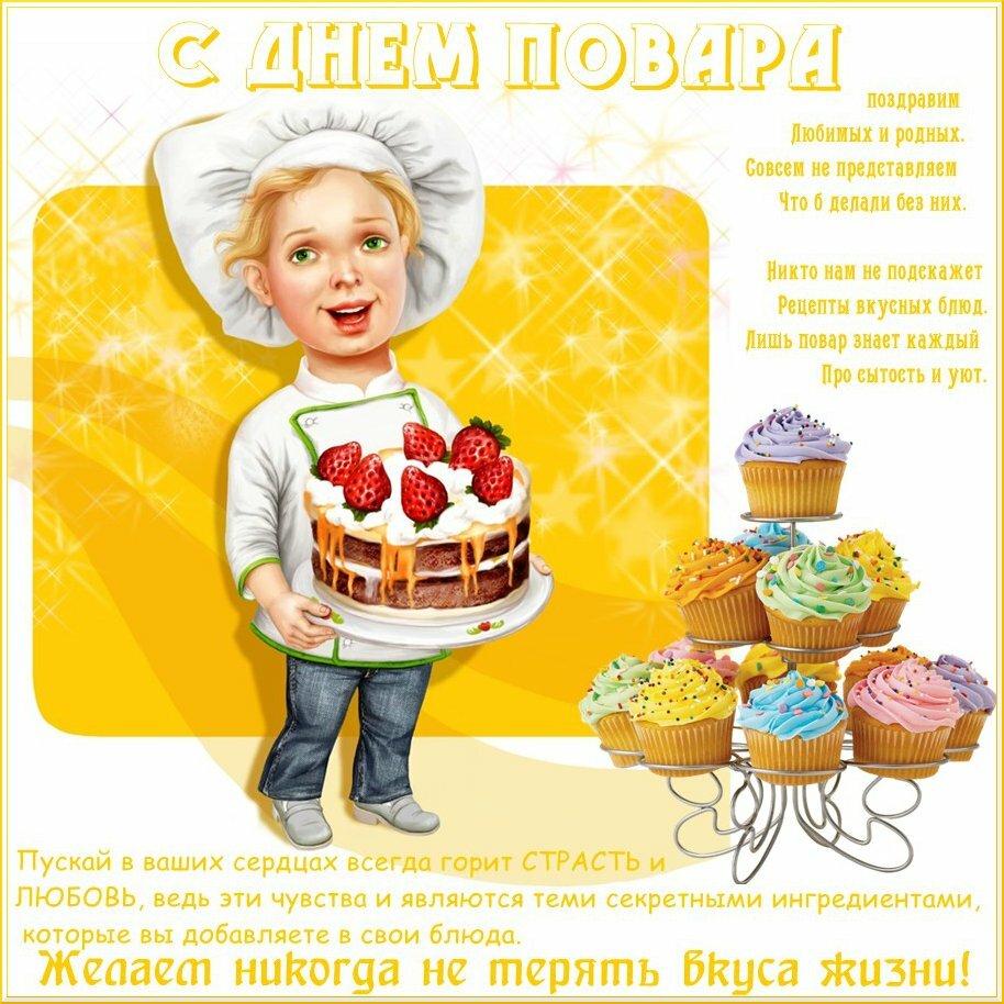 Поздравление с днем рождения коллеге повара