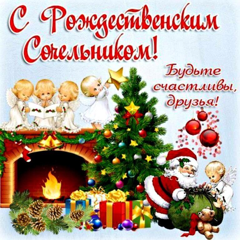 картинки к сочельнику рождественскому запрос
