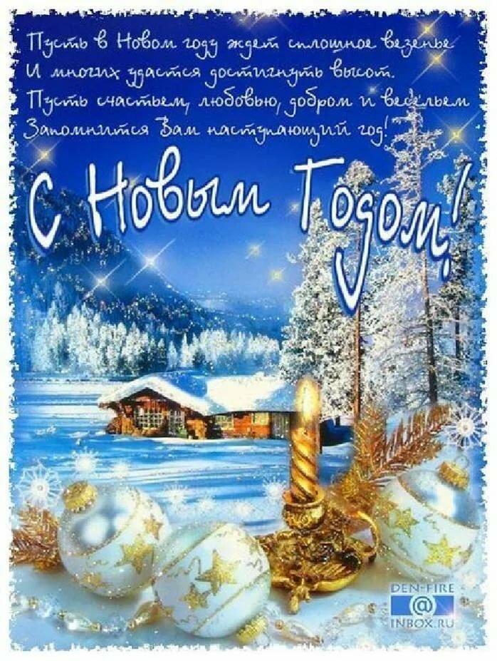 Поздравление с Новым Годом от компании Анжей - Новость компа