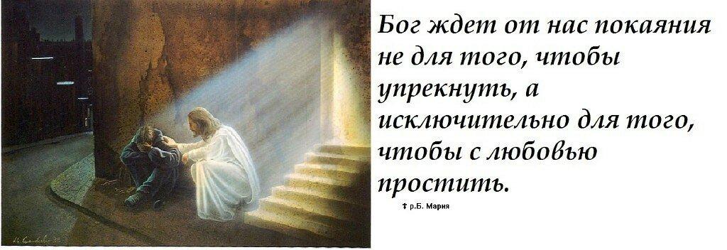 Картинки с раскаянием про ложь и прощением
