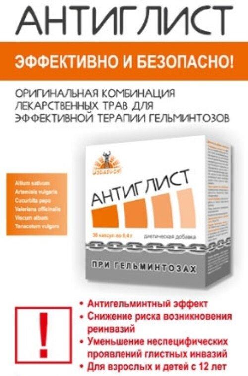 Гельмилайн для очистки организма от паразитов в Каменске-Уральском